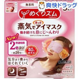 めぐりズム 蒸気でホットアイマスク 無香料(5枚入)【めぐりズム】
