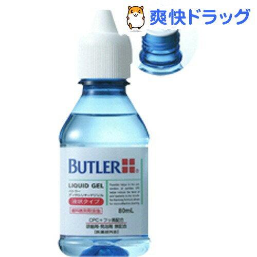 バトラー デンタルリキッドジェル 液状タイプ(80mL)【バトラー(BUTLER)】[口臭予防]
