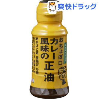 Positive Masada pucker Curry flavored oil (150 mL)