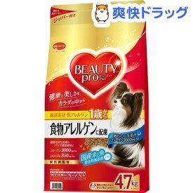 ビューティープロ ドッグ 食物アレルゲンに配慮 1歳から(4.7kg)【ビューティープロ】