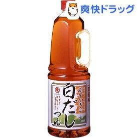 ヒガシマル醤油 割烹関西白だしつゆ(1.8L)