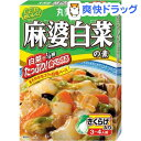 丸美屋 麻婆白菜の素(160g)