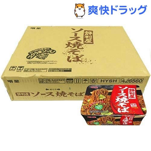 評判屋 ソース焼そば(12コ入)【評判屋】