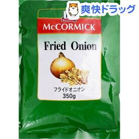 マコーミック フライドオニオン(350g)【マコーミック】