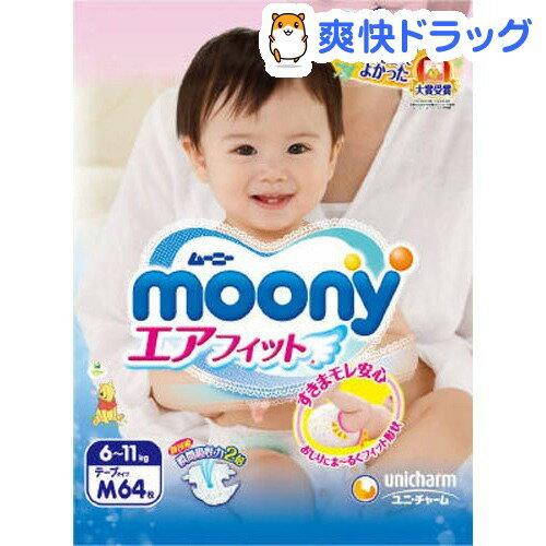 ム-ニ-エアフィットM64枚(Mサイズ*64枚入)【mam_p5】【ムーニー】
