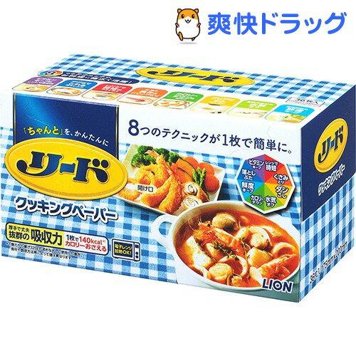 リード ヘルシークッキングペーパー スモール(36枚入)ライオン【リード】