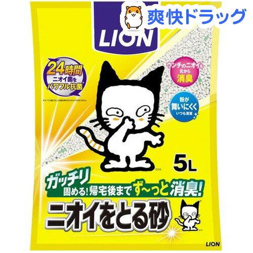 猫砂 ライオン ペットキレイニオイをとる砂(5L)【ニオイをとる砂】