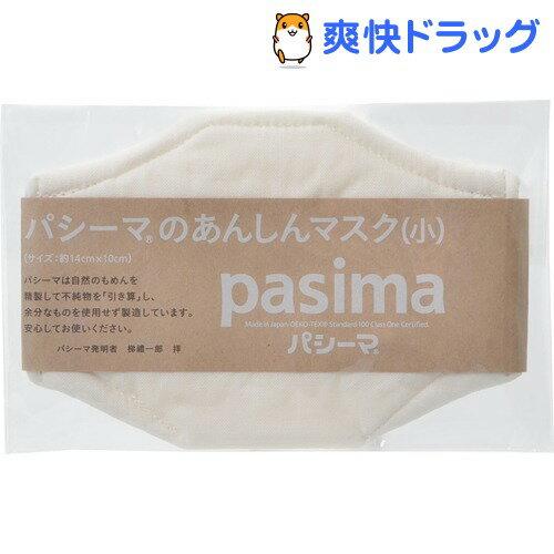 パシーマ あんしんマスク 小 きなり(1枚入)【パシーマ】