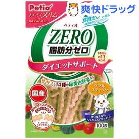 ペティオ おいしくスリム 脂肪分ゼロ ダブルスティック ササミと14種の緑黄色野菜入り(100g)【ペティオ(Petio)】