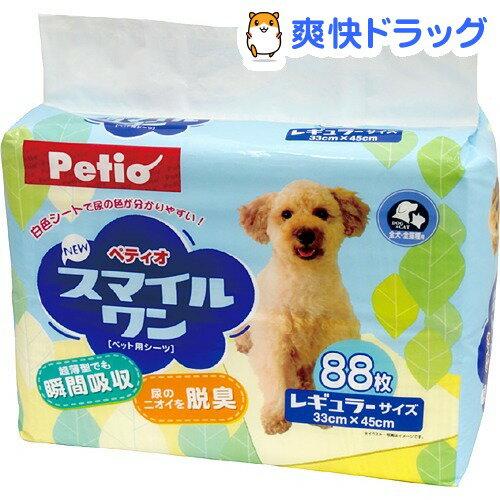 ペティオ NEWスマイルワン レギュラー(88枚入)【ペティオ(Petio)】