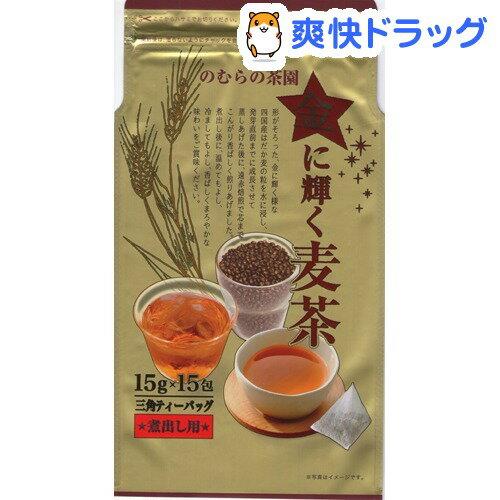 のむらの茶園 金に輝く麦茶 ティーバッグ(15g*15包)