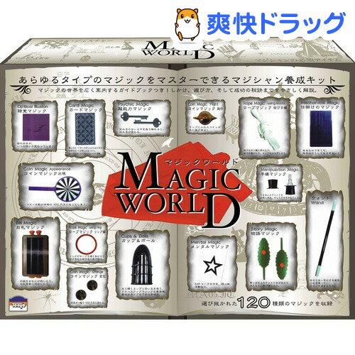 【オススメ】マジックワールド(1セット)