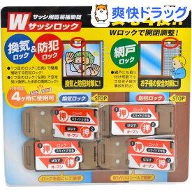 Wサッシロック N-1127 ブロンズ(1セット)【ノムラテック】