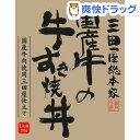 三田屋総本家 国産牛の牛すき焼き丼(180g)【三田屋総本家】