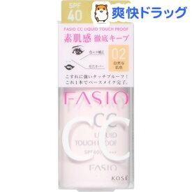 ファシオ CC リキッド タッチプルーフ 02 自然な肌色(30mL)【fasio(ファシオ)】