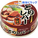 キョクヨー とりレバー 味付(80g)