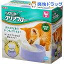 ピュアクリスタル クリアフロー 猫用 パープル(1台)【d_pure】【ピュアクリスタル】