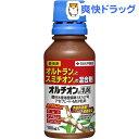 オルチオン乳剤(100mL)