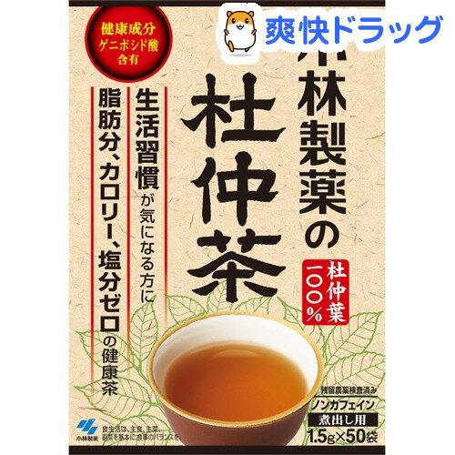 小林製薬 杜仲茶(煮だしタイプ)(1.5g*50包入)【小林製薬の杜仲茶】