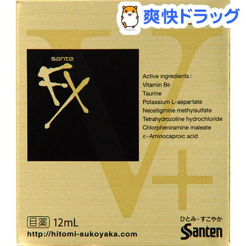 【第2類医薬品】サンテFX Vプラス(12mL)【サンテ】