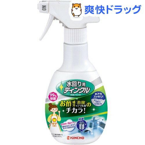 水回り用ティンクル お酢のチカラ シンク 水垢落とし スプレー(300mL)【ティンクル】