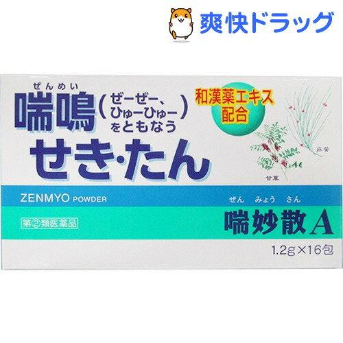 【第(2)類医薬品】喘妙散A(16包)【喘妙】
