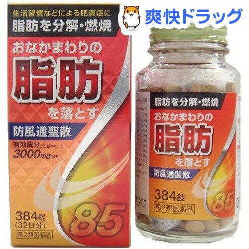 【第2類医薬品】防風通聖散料エキス錠(384錠)