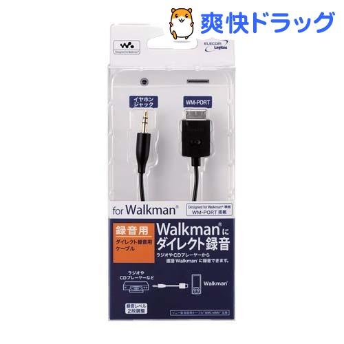 ロジテック 音声録音ケーブル Walkman用 LHC-AW01(1本入)【ロジテック(Logitec)】