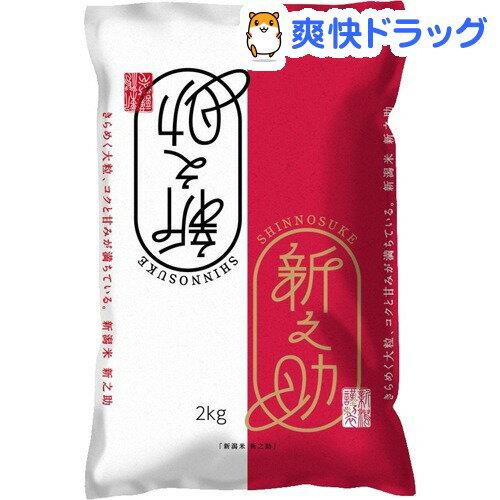 平成30年度産 新潟米 新之助(2kg)