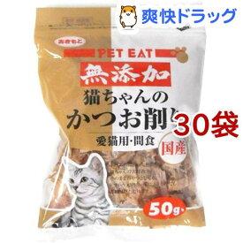 ペットイート 猫ちゃんのかつお削り(50g*30コセット)【ペットイート】