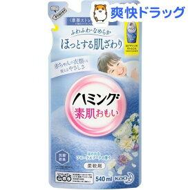 ハミング 柔軟剤 フローラルブーケの香り 詰め替え(540ml)【ハミング】