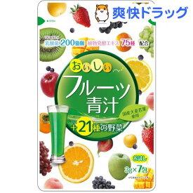 おいしいフルーツ青汁(3g*7包)【YUWA(ユーワ)】