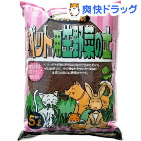 ペット用生野菜の土(5L)