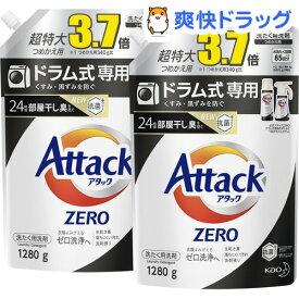 アタックZERO 洗濯洗剤 ドラム式専用 詰め替え 超特大サイズ(1280g*2コセット)【atkzr】【アタックZERO】