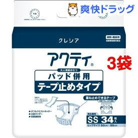 アクティ パッド併用 テープ止めタイプ SS 病院・施設用(34枚入*3袋セット)【アクティ】