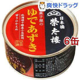 榮太樓 和菓子屋のゆであずき(200g*6コ)