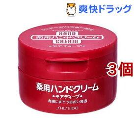 ハンドクリーム 薬用モアディープ ジャー(100g*3コセット)