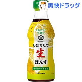 キッコーマン しぼりたて生ぽんず(360ml)