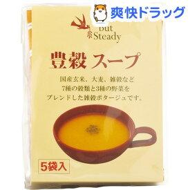 ビオ・マルシェ 豊穀スープ(15g*5包)