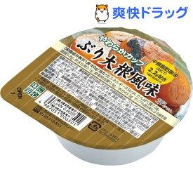 キッセイ やわらかカップ ぶり大根風味(60g)【キッセイ】