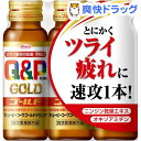 キューピー コーワ ゴールドドリンク(50ml*3本)【キューピー コーワ】