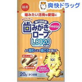 食べられる歯みがきロープ プラクオプラス 愛猫用 かつお(20g)【歯みがきロープシリーズ】