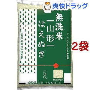 令和2年産 無洗米 山形 はえぬき(5kg*2袋セット/10kg)