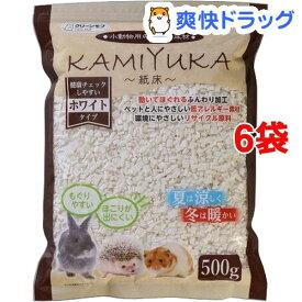 クリーンモフ 小動物用床材 KAMIYUKA 紙床 ホワイト(500g*6袋セット)