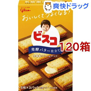 グリコ ビスコ 発酵バター仕立て(5枚*3パック*120セット)【ビスコ】