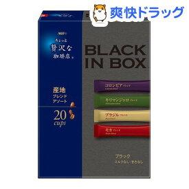 AGF ちょっと贅沢な珈琲店 ブラックインボックス 産地ブレンドアソート(20本入)