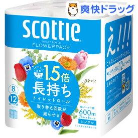 スコッティ フラワーパック 1.5倍長持ち トイレットペーパー 75m シングル(8ロール)【スコッティ(SCOTTIE)】