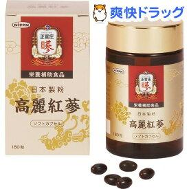 高麗紅蔘 ソフトカプセル(180粒)【正官庄(せいかんしょう)】