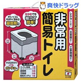 非常用簡易トイレ R-39(1セット)[防災グッズ]