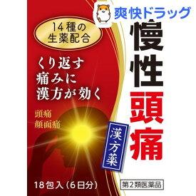 【第2類医薬品】清上けん痛湯エキス細粒G「コタロー」(18包入)【コタローの漢方薬】